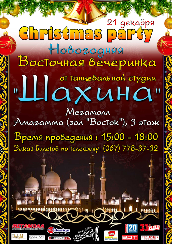 flyer_party