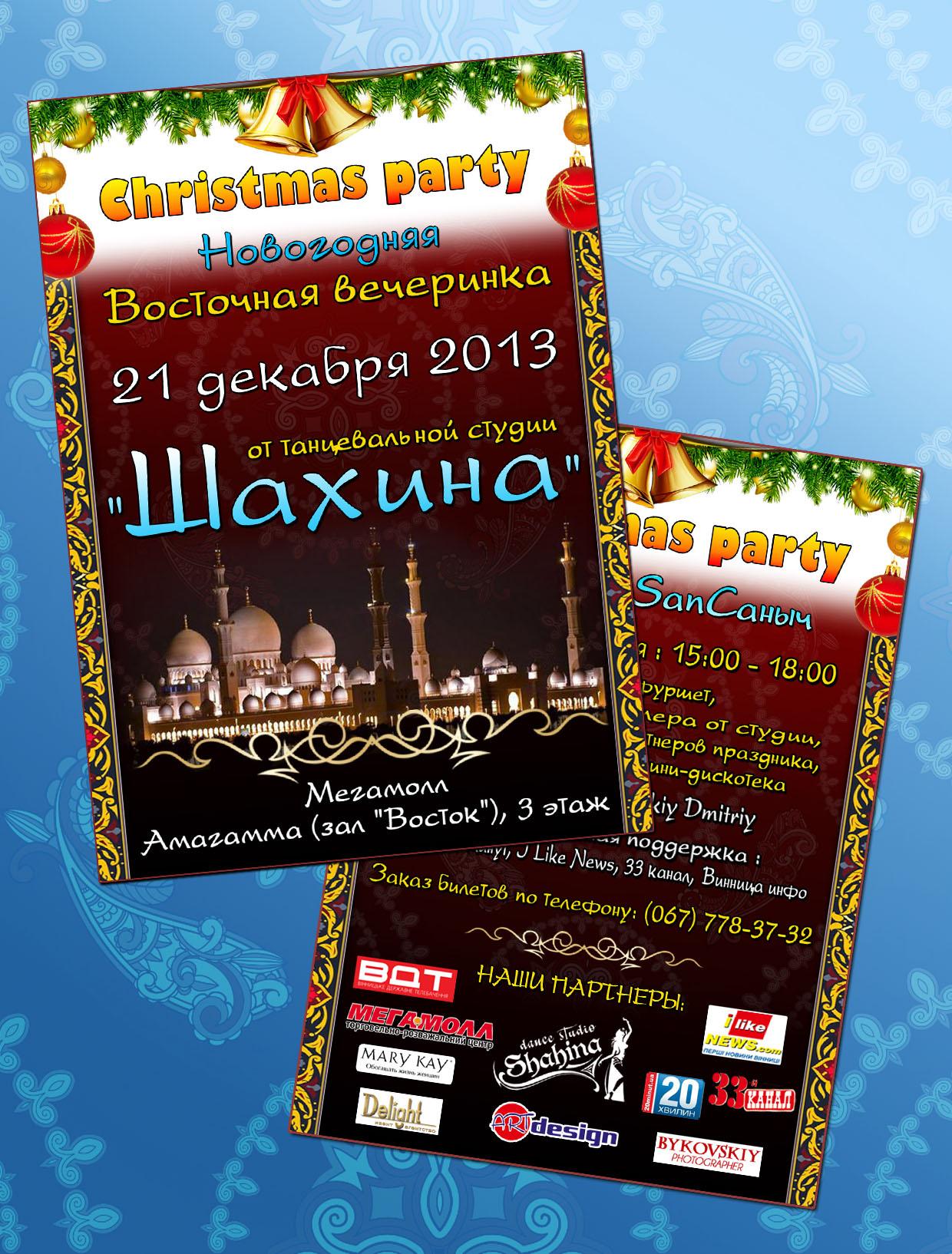 shahina_party