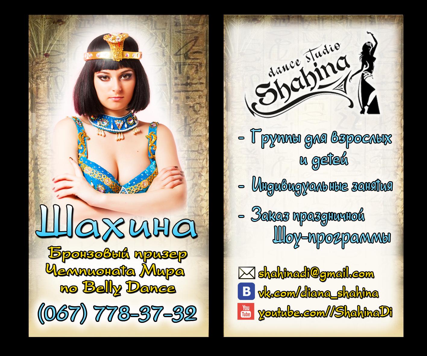 shahina_visitka