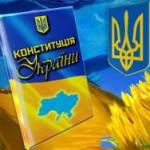 Поздравляем с Днем Конституции Украины !