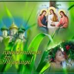 Поздравляем со Святой Троицей!!!