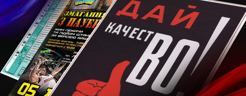 Плакаты, афиши